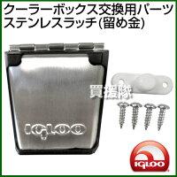 igloo(�����롼)�����顼�ܥå������ѥѡ��ĥ��ƥ�쥹��å�(α���)�ڥ����롼�����?����ܥå����ѥѡ��ĥ�����������ʥ����ȥɥ��ޥ���ץ����顼���ʡۡ�avt�ۡڤ�����줪�������[CB99]