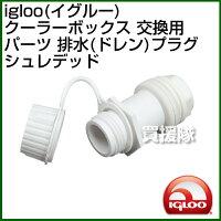 igloo(�����롼)�����顼�ܥå������ѥѡ����ӿ�(�ɥ��)�ץ饰�����ǥåɡڥ����롼�����?����ܥå����ѥѡ��ĥ�����������ʥ����ȥɥ��ޥ���ץ����顼���ʡۡ�avt�ۡڤ�����줪�������[CB99]