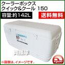 igloo(イグルー) クーラーボックス クイック&クール 150 [QUICK&COOL 150] [容量:約142L]【イグロー 保冷ボックス 保冷バッグ キャン..