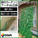 第一ビニール 緑のカーテン アーチ de 立掛け