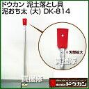 ドウカン 泥土落とし具 泥おち太 大 DK-814【泥 泥土