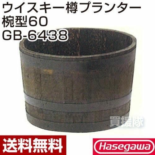 長谷川工業 ウイスキー樽プランター椀型60 GB-6438 【ウィスキー 樽 タル たる プランター 大型 送料無料】【おしゃれ おすすめ】 [CB99]