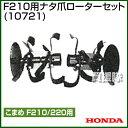 F210用ナタ爪ローターセット 10721 【おしゃれ おすすめ】 [CB99]