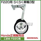 F220用らくらく車輪3型【ホンダ こまめ F220用 移動車輪】【おしゃれ おすすめ】 [CB99]