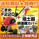 �k�^�@ �z���_ ���܂� F220 �j���[�C�G���[�|�y��Z�b�g