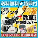 ホンダ カセットボンベ式ガス耕うん機 ピアンタ FV200 イエロースパイラルローター350セット【...
