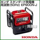 ホンダ スタンダード発電機 周波数(50Hz) EP900N...