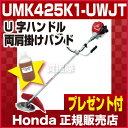 草刈り機 エンジン式 ホンダ 刈払機 草刈機 UMK425-UWJT [CB99]