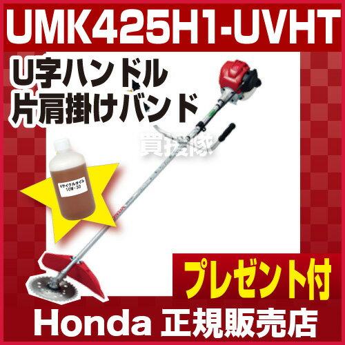 草刈り機 エンジン式  ホンダ 刈払機 草刈機 UMK425H-UVHT [CB99]