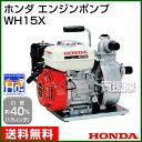 ホンダ エンジンポンプ WH15X 【honda 4サイクル エンジン ポンプ エンジンポンプ 清水 水】【おしゃれ おすすめ】 [CB99]