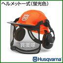 ハスクバーナ ヘルメット一式(蛍光色)【おしゃれ おすすめ】 [CB99]