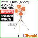 【ポイント5倍】ヒラキ 工場扇 [45cm] スタ