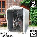 物置 屋外 自転車 収納 倉庫 2.5S HRK-CH-25...