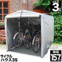 物置 屋外 自転車 収納 倉庫 3S HRK-CH-30SA【物置 屋外 自転車 物置き 庭 diy...