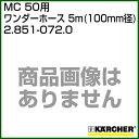 ケルヒャー MC 50用 オプションパーツ ワンダーホース 5m(100mm径) 2.851-072.0 【スウィーパー アクセサリー スイーパー karcher 掃除 業務用 オプション 部品 アタッチメント】【おしゃれ おすすめ】[CB99]