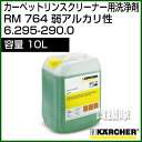 ケルヒャー カーペットリンスクリーナー用洗浄剤 RM 764 [内容量10L] - No6.295-290.0