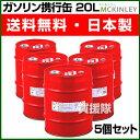 【日本製】ガソリン携行缶 20L (5個セット) GX-20...