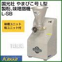 国光社 やまびこ号 L型 製粉、味噌摺機 L-SB(家庭用)...