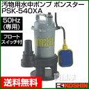 【送料無料】工進 汚物用 水中ポンプ ポンスター PSK-5...