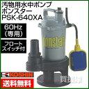 【送料無料】工進 汚物用 水中ポンプ ポンスター PSK-6...