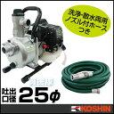 工進/KOSHIN 2サイクルエンジンポンプ 1インチ / 口径25mm / 散水ホース付 SEV-25L-R
