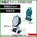 マキタ 充電式ファン CF201DZ/W 14.4V / 1...