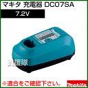 マキタ 充電器 DC07SA 【7.2V】【バッテリ 充電器 充電 makita 新品 激安 セール 通販 価格 特価】【おしゃれ おすすめ】 [CB99]