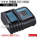 マキタ 充電器 DC18SD 【7.2V〜18V】【バッテリ 充電器 充電 makita 新品 激安 セール 通販 価格 特価】【おしゃれ おすすめ】 [CB99]