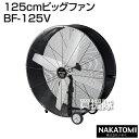 ナカトミ 125cmビッグファン BF-125V【床置き 床置型 業務用扇風機 大型扇風機 工場扇 ...