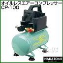ナカトミ オイルレスエアーコンプレッサーCP-100【おしゃれ おすすめ】 [CB99]