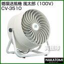 ナカトミ 循環送風機 風太郎 CV-3510(100V) 【循環 循環扇 サーキュレーター 扇風機】【おしゃれ おすすめ】 [CB99]