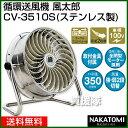 《法人限定》ナカトミ 循環送風機 風太郎 CV-3510S(...