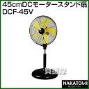 《法人限定》ナカトミ 45cmDCモータースタンド扇 DCF...