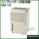 ナカトミ コンプレッサー式除湿機 DM-10【除湿 湿度 プ...