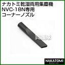 nvc-18n-cornernozzle