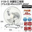 ショッピング扇風機 ナカトミ 床置型工場扇 [アルミ羽・45cm] OPF-45AF(工場用・業務用扇風機)【おしゃれ おすすめ】 [CB99]