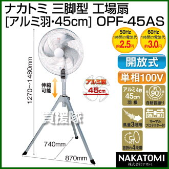 Nakatomi tripod stand type factory fan OPF-45AS (for factory and industrial electric fan)