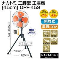 ナカトミ三脚スタンド型工場扇[45cm]OPF-45S