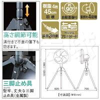 ナカトミ三脚スタンド型工場扇[45cm]OPF-45S:サイズ