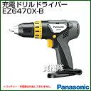 Panasonic(パナソニック)12V 充電式ドリルドライバー EZ6470X-B[本体のみ] 【パナソニック電動工具 電動工具 電動 工具 コードレス ドリルドライバー 充電 送料無料】【おしゃれ おすすめ】 [CB99]