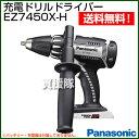 Panasonic(パナソニック)18V 充電式ドリルドライバー EZ7450X-H[本体のみ] 【パナソニック電動工具 電動工具 電動 工具 コードレス ドリルドライバー 充電 送料無料】【おしゃれ おすすめ】 [CB99]