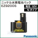 Panasonic(パナソニック) 12V(Nタイプ)ニッケル水素電池パック EZ9200S 【パナソニック電動工具 電動工具 電動 工具 ニッケル水素電池 電池パック 充電 送料無料】【おしゃれ おすすめ】 [CB99]