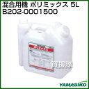 新ダイワ 混合容器 ポリミックス 5L B202-0001500 【