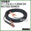 新ダイワ ケーブル セット30M DX WCT22-30MDX 【shindaiwa 溶接機 溶接ケーブル】【おしゃれ おすすめ】[CB99]