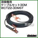 新ダイワ ケーブル セット30M WCT22-30MST 【shindaiwa 溶接機 溶接ケーブル】【おしゃれ おすすめ】[CB99]