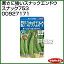 サカタのタネ 実咲野菜7171 寒さに強いスナックエンドウ スナック753 00927171 【サカ