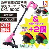 �굡 �ʥ������ ���ż� �� ��� �ԥ� KKN-8000-PK �ڥ�����2�ĥ��åȡ� [CB99]