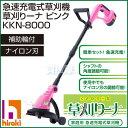 草刈り機 ナイロンコード 充電式 草刈機 草刈りーナ ピンク KKN-8000-PK [CB99]