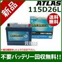 アトラス 充電制御車用 バッテリー ATLASBX EMF ...