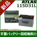 アトラス バッテリー[ATLAS] 115D31L [互換品:65D31L / 75D31L / 85D31L / 95D31L / 105D31L / 115D31L]【atlas カーバッテリー 価格】【おしゃれ おすすめ】 [CB99]